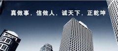国外企业常驻代表机构的备案申请
