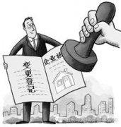 外商投资合伙企业分支机构变更登记